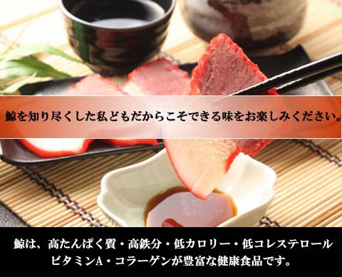くじらベーコン(鯨専門店・関太郎印の東冷)
