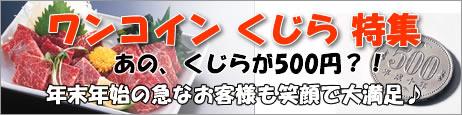 〜500円 ワンコインくじら