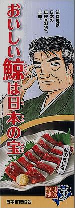 おいしい鯨は日本の宝(鯨料理は日本の伝統食だぞ。士郎。)